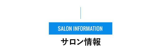 SALON INFORMATION - サロン情報